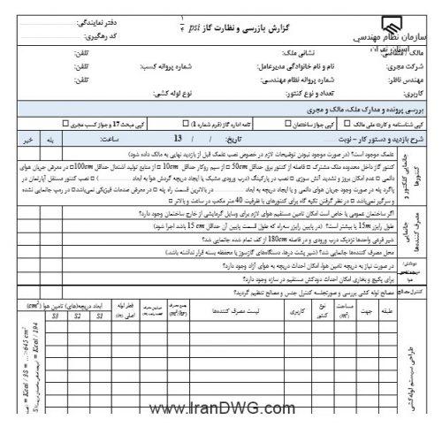 چک لیست قابل ویرایش کنترل و بازرسی گاز رسانی تهیه شده توسط سازمان نظام مهندسی استان تهران