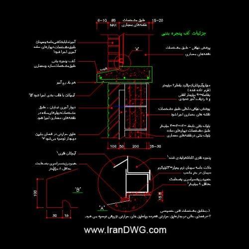 جزییات اجرایی اتوکد کف پنجره بتنی در سازه های بنایی