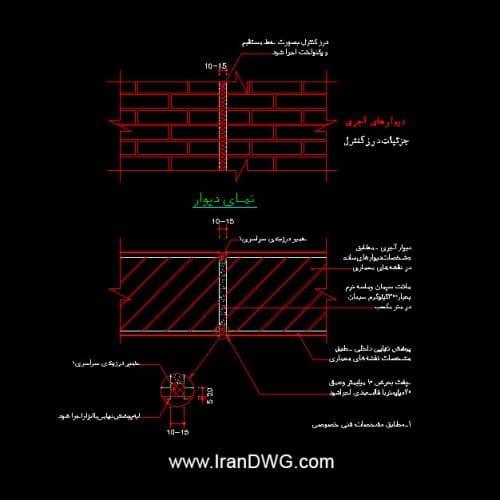 جزییات اجرایی اتوکد درز کنترل دیوار
