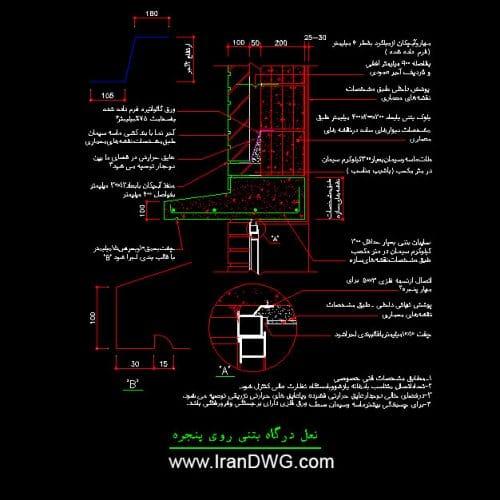 جزییات اجرایی اتوکد نعل درگاه بتنی در سازه های بتنی و بنایی