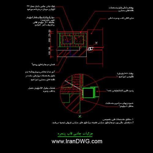 جزییات اجرایی اتوکد کلاف پنجره در سازه های بنایی