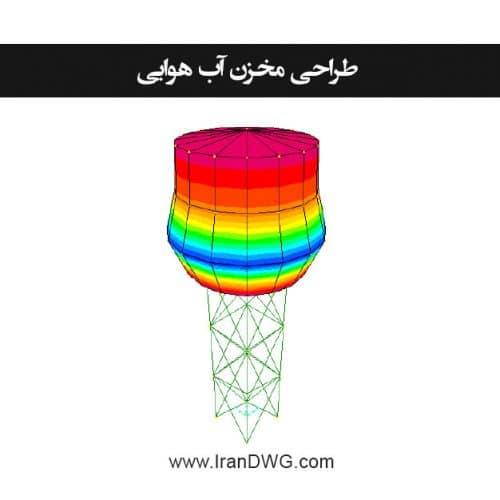 دفترچه محاسبات مخزن آب هوایی شامل مدلسازی ، تحلیل و طراحی