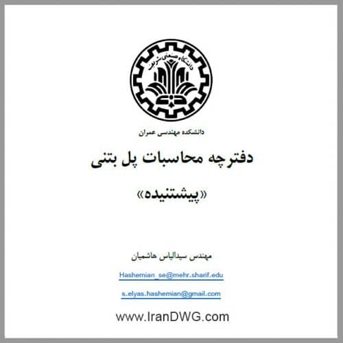 دفترچه محاسبات پل بتنی پیش تنیده تهیه شده توسط سید الیاس هاشمیان