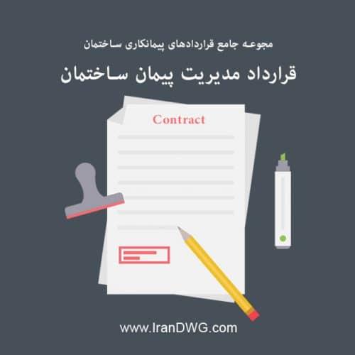 نمونه قرارداد قابل ویرایش مدیریت پیمان ساختمان ( در 2 فرمت مختلف )