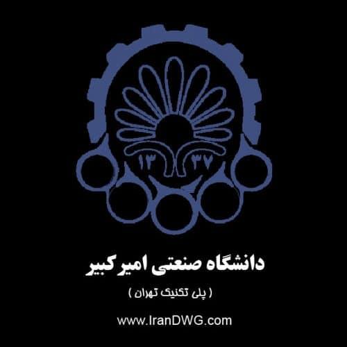 بلاک اتوکد لوگوی دانشگاه صنعتی امیرکبیر ( پلی تکنیک تهران )