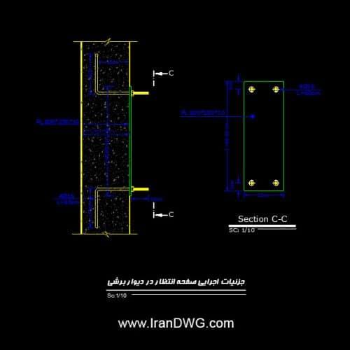 جزییات اجرایی صفحه انتظار در دیوار برشی جهت اتصال تیر پله و ...