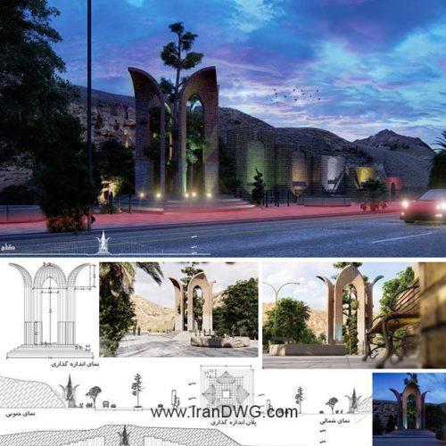 جزییات اجرایی المان شهری | نقشه اتوکد و جزییات معماری دوبعدی المان و سایت پلان | فایل سه بعدی مدل شده در نرم افزار تری دی مکس | فایل سه بعدی مدل شده در نرم افزار رویت | به همراه تصاویر پوستر طراحی شده پروژه