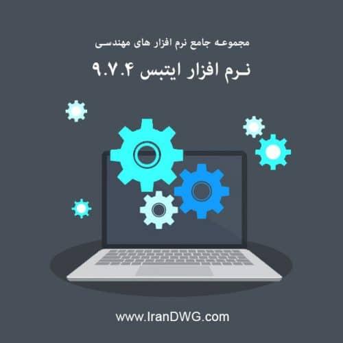 نرم افزار ایتبس 9.7.4 با کرک معتبر به همراه آموزش نصب | دانلود نرم افزار ایتبس 9.7.4 با کرک معتبر به همراه آموزش نصب و نسخه تست شده و معتبر | دانلود نرم افزار Etabs 9.7.4 با کرک معتبر به همراه آموزش نصب و نسخه تست شده و معتبر