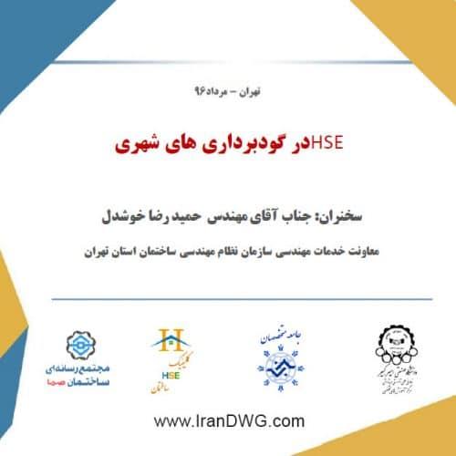 راهنمای HSE در گودبرداری های شهری تهیه شده توسط سازمان نظام مهندسی استان تهران