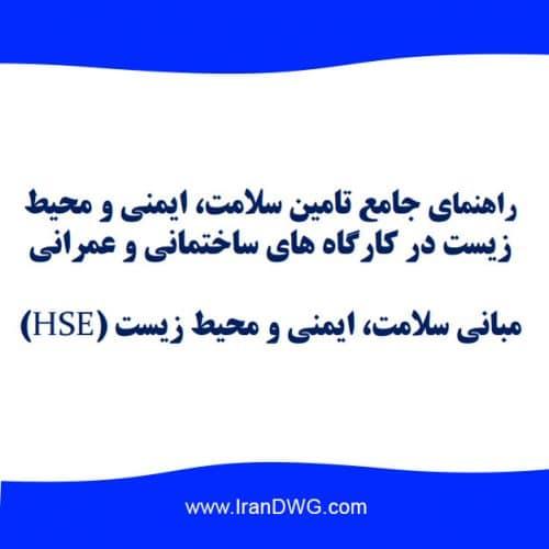 آموزش و راهنمای جامع HSE در پروژه های عمرانی