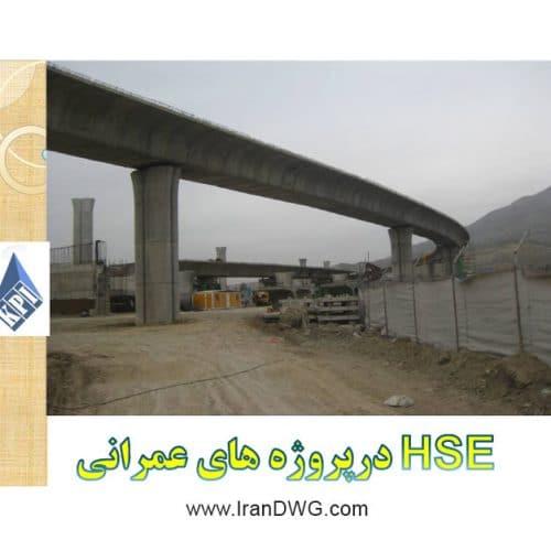 راهنمای HSE در پروژه های عمرانی | دانلود راهنمای HSE در پروژه های عمرانی | دانلود پاورپوینت و آموزش راهنمای HSE در پروژه های عمرانی