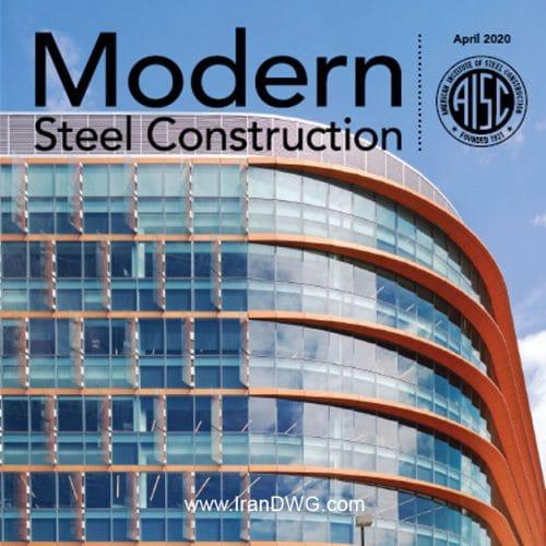 مجله انگلیسی مهندسی عمرانModern Steel Construction | نسخه الکترونیکی آپریل 2020