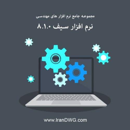 نرم افزار سیف 8.1.0 با کرک معتبر به همراه آموزش نصب | دانلود نرم افزار سیف 8.1.0 با کرک معتبر به همراه آموزش نصب و نسخه تست شده و معتبر | دانلود نرم افزار Safe 8.1.0 با کرک معتبر به همراه آموزش نصب و نسخه تست شده و معتبر