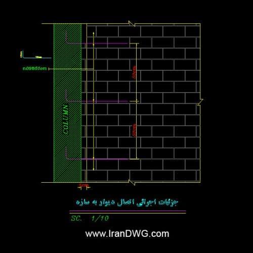 جزییات اجرایی اتوکد اتصال دیوار به سازه