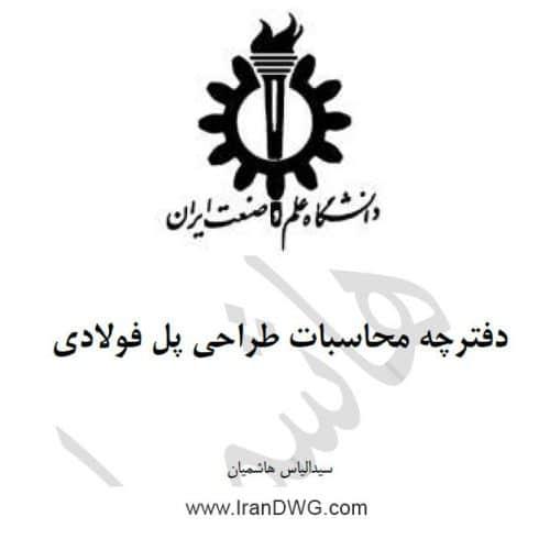 دفتر چه محاسبات پل فولادی تهیه شده توسط سید الیاس هاشمیان
