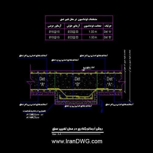 جزییات اجرایی اتوکد فونداسیون در محل تغییر عمق به همراه جدول مشخصات و ابعاد