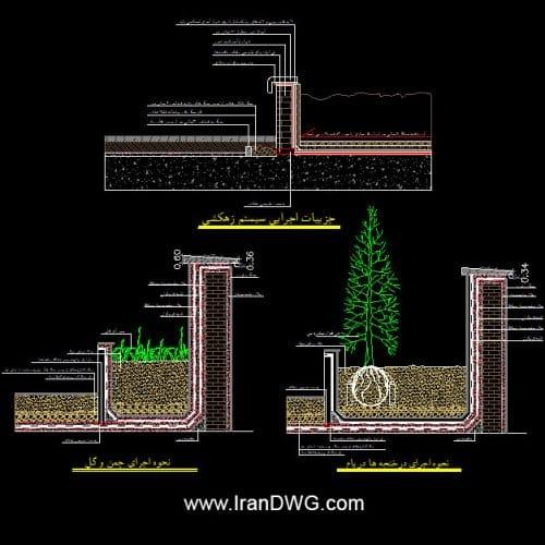 مجموعه جزییات اجرایی اتوکد روف گاردن و بام باغ شامل : جزییات اجرای سیستم ذهکشی در فضای روف گاردن ( بام باغ ) جزییات اجرای چمن ها و گل ها در فضای روف گاردن ( بام باغ ) جزییات اجرای درختچه ها در فضای روف گاردن ( بام باغ )