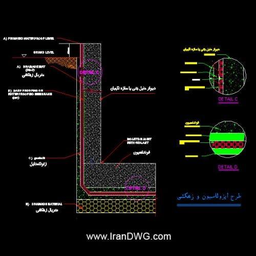 جزییات اجرایی اتوکد زهکشی و ایزولاسیون دیوار گود و سازه نگهبان طراحی شده توسط شرکت مهندسین مشاور